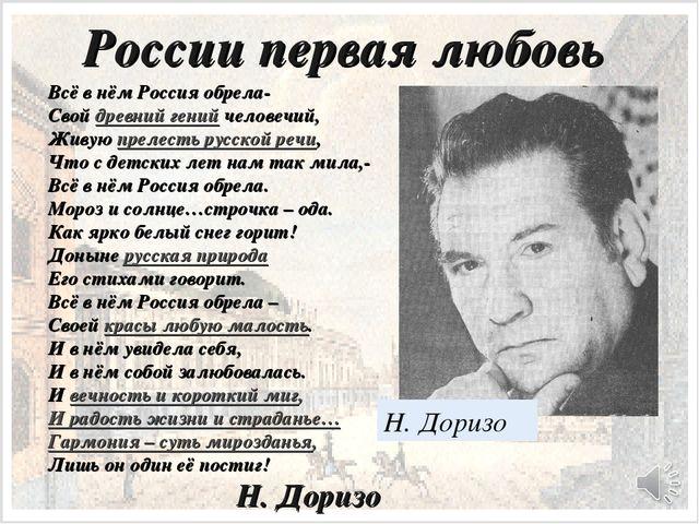 России первая любовь Н. Доризо Всё в нём Россия обрела- Свой древний гений че...