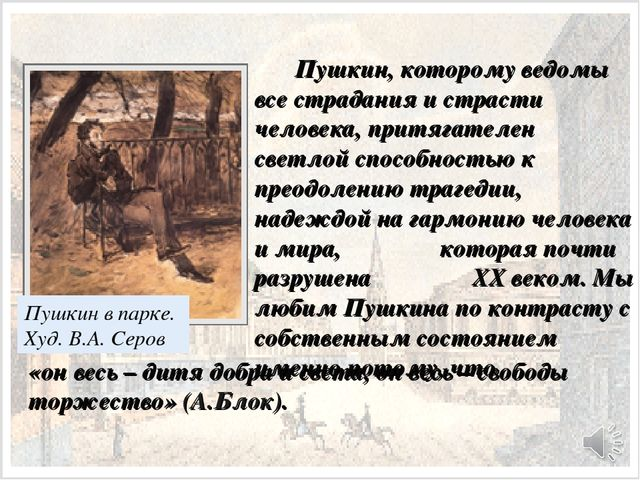 Пушкин, которому ведомы все страдания и страсти человека, притягателен све...