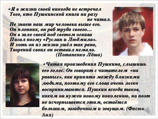 Я в жизни своей никогда не встречал Того, кто Пушкинской книги ни разу не чит...