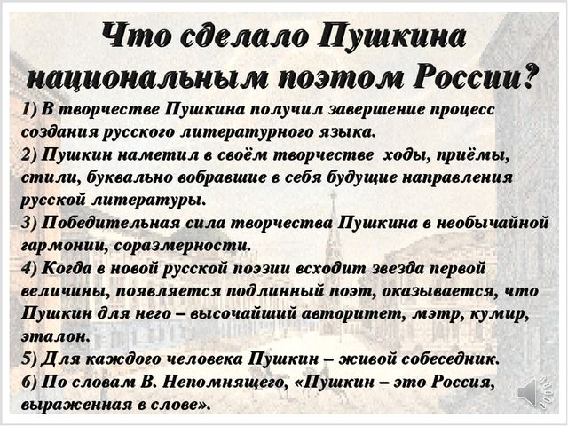 Что сделало Пушкина национальным поэтом России? 1) В творчестве Пушкина получ...