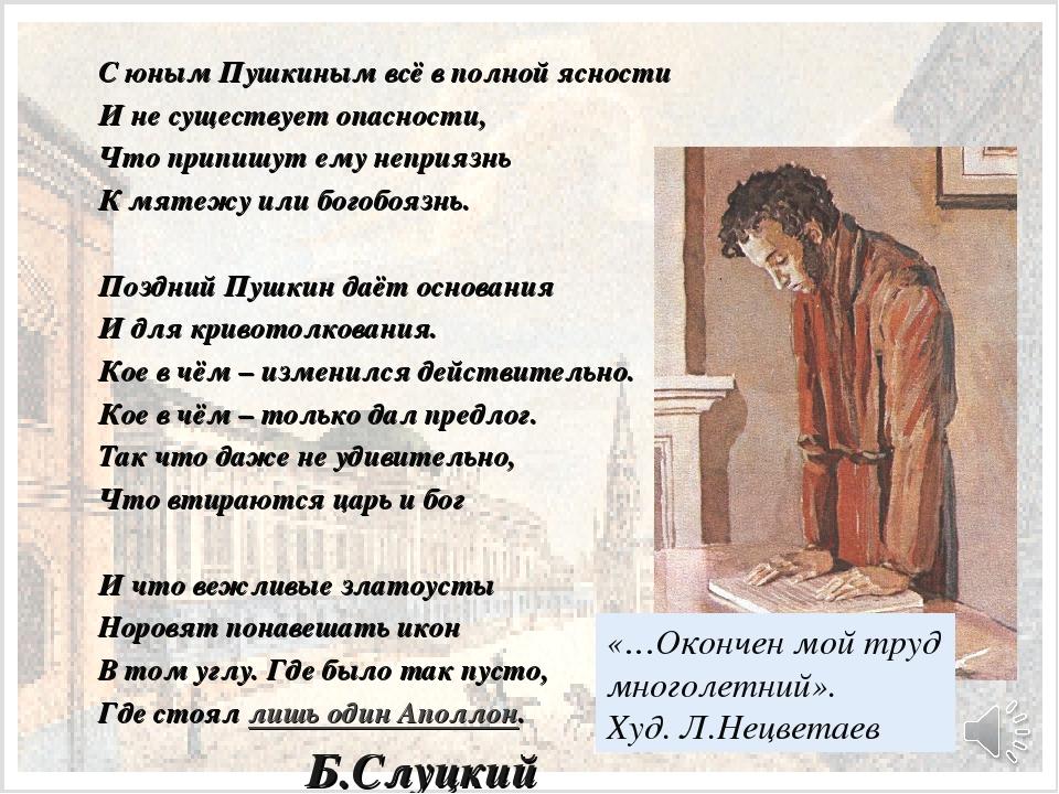 С юным Пушкиным всё в полной ясности И не существует опасности, Что припишут...