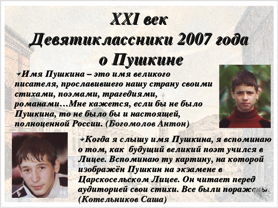 XXI век Девятиклассники 2007 года о Пушкине Имя Пушкина – это имя великого пи...