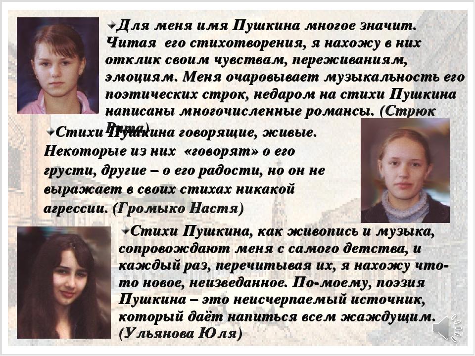 Для меня имя Пушкина многое значит. Читая его стихотворения, я нахожу в них о...