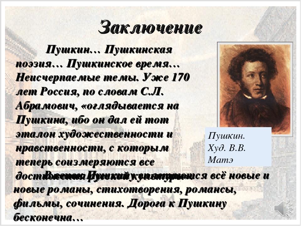 Заключение Пушкин… Пушкинская поэзия… Пушкинское время… Неисчерпаемые темы....