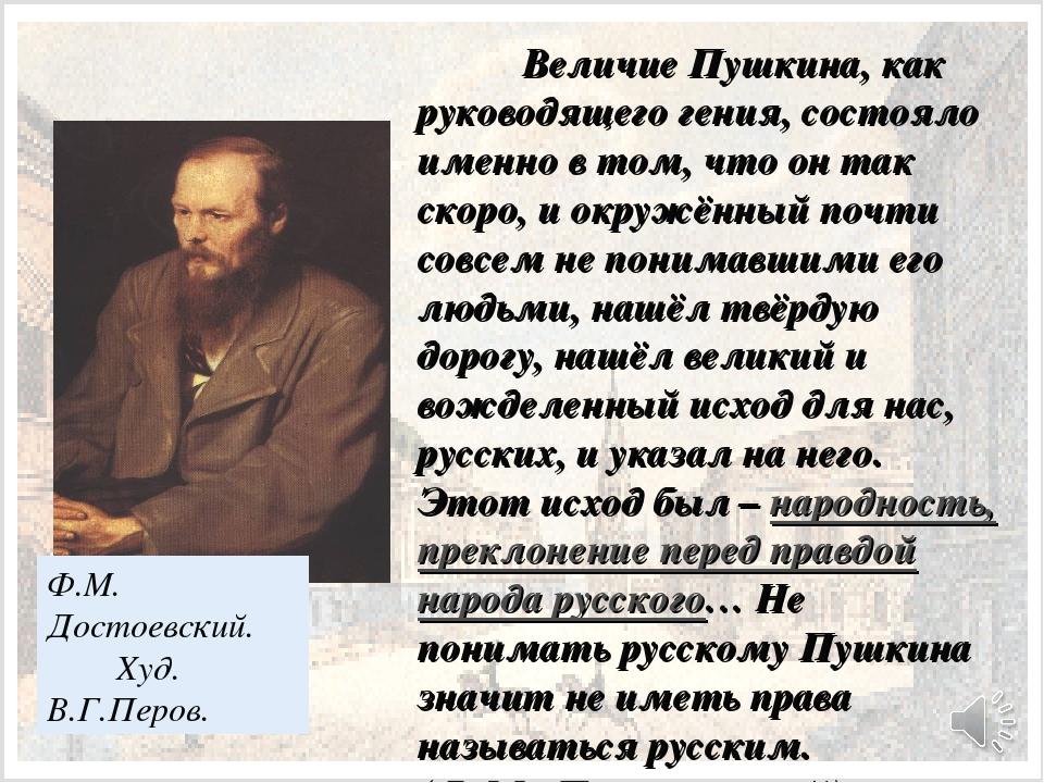 Величие Пушкина, как руководящего гения, состояло именно в том, что он так с...
