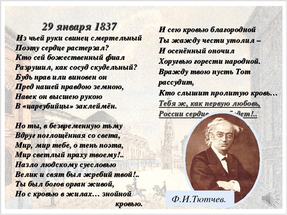 29 января 1837 Из чьей руки свинец смертельный Поэту сердце растерзал? Кто с...