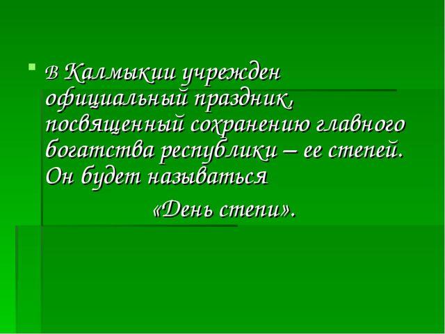 В Калмыкии учрежден официальный праздник, посвященный сохранению главного бо...