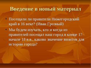 Введение в новый материал Посещали ли правители Нижегородский край в 16 веке?