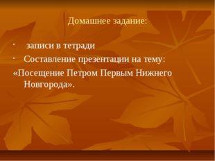 Домашнее задание: записи в тетради Составление презентации на тему: «Посещени