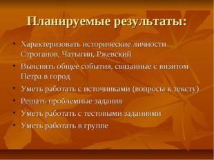 Планируемые результаты: Характеризовать исторические личности Строганов, Чаты