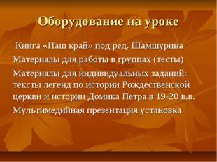 Оборудование на уроке Книга «Наш край» под ред. Шамшурина Материалы для работ