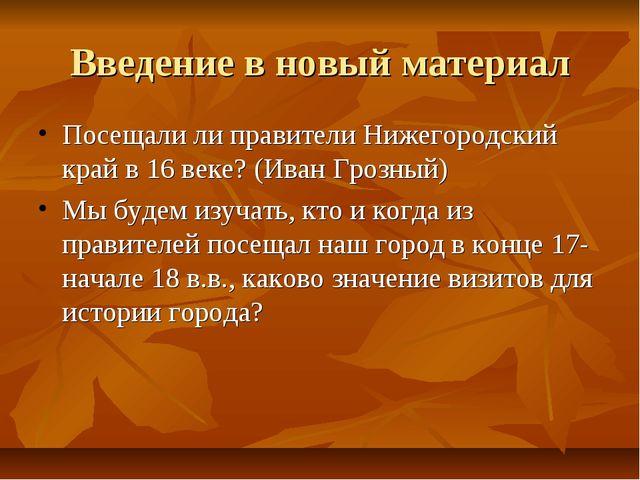 Введение в новый материал Посещали ли правители Нижегородский край в 16 веке?...