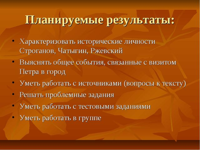 Планируемые результаты: Характеризовать исторические личности Строганов, Чаты...