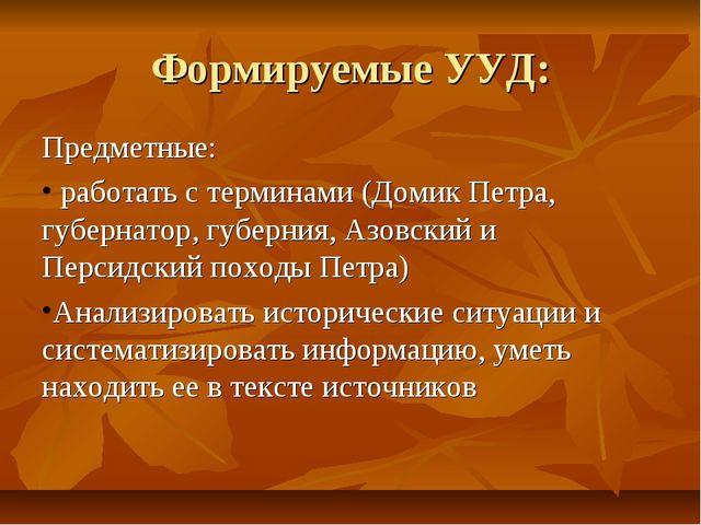 Формируемые УУД: Предметные: работать с терминами (Домик Петра, губернатор, г...