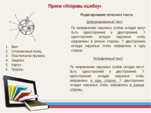 Прием «Исправь ошибку» Редактирование печатного текста Винт Установочный пале