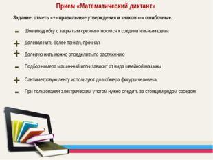 Прием «Математический диктант» Задание: отметь «+» правильные утверждения и з