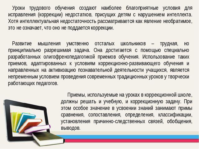 Уроки трудового обучения создают наиболее благоприятные условия для исправлен...