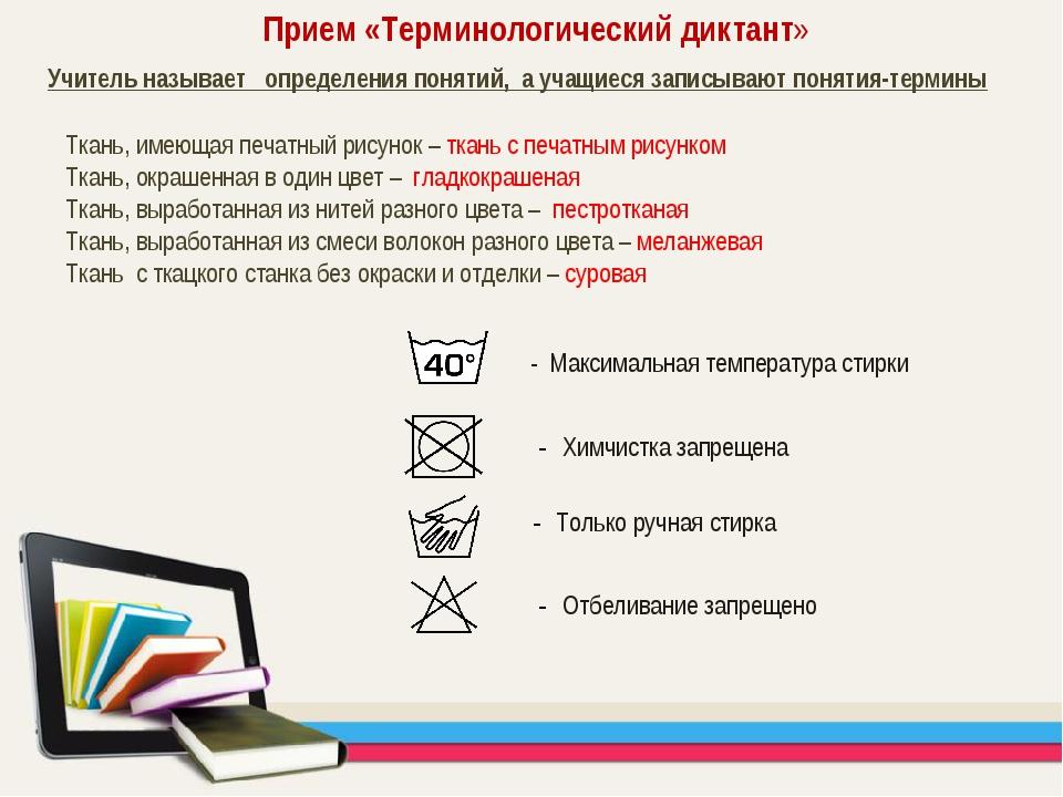 Учитель называет определения понятий, а учащиеся записывают понятия-термины П...