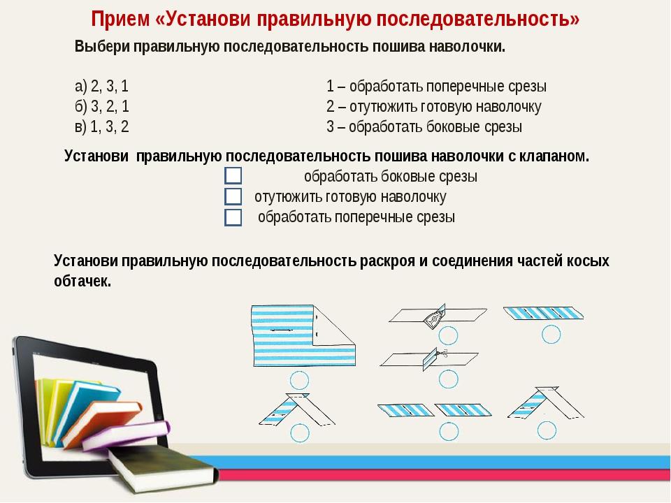 Прием «Установи правильную последовательность» Выбери правильную последовател...