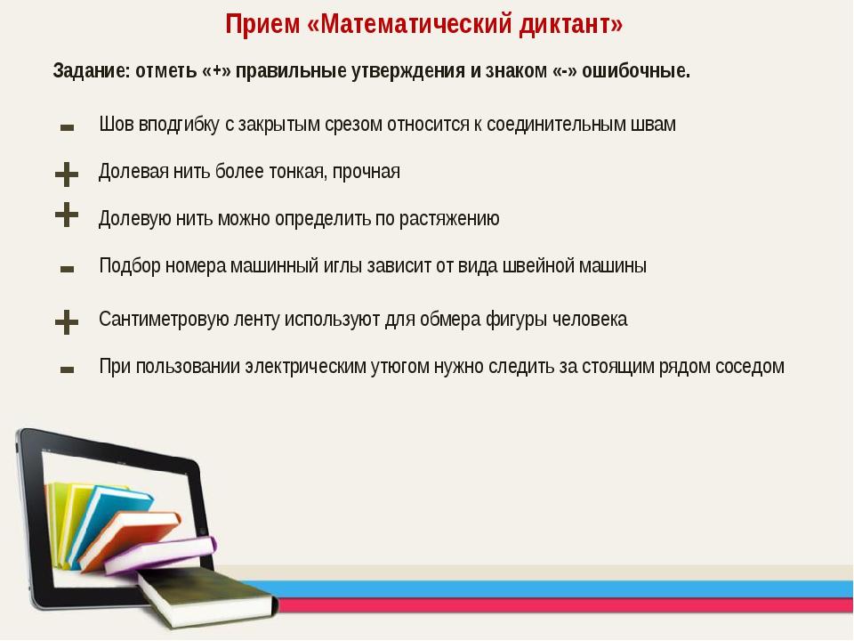 Прием «Математический диктант» Задание: отметь «+» правильные утверждения и з...