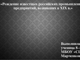 «Рождение известных российских промышленных предприятий, возникших в XIX в.»
