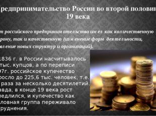 Предпринимательство России во второй половине 19 века Рост российского предпр