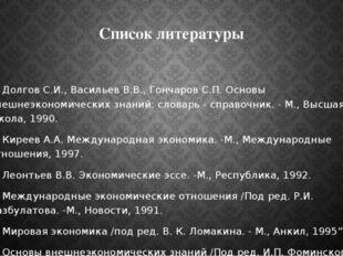 Список литературы 1. Долгов С.И., Васильев В.В., Гончаров С.П. Основы внешнеэ