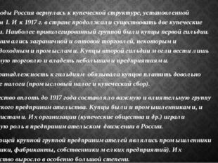В 60-е годы Россия вернулась к купеческой структуре, установленной Петром I.