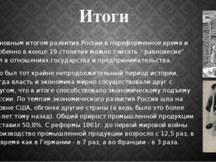 Итоги Основным итогом развития России в пореформенное время и особенно в конц