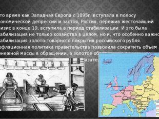 В то время как Западная Европа с 1895г. вступала в полосу экономической депр