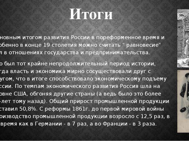 Итоги Основным итогом развития России в пореформенное время и особенно в конц...