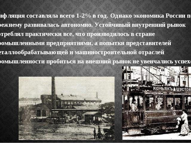 Инфляция составляла всего 1-2% в год. Однако экономика России по-прежнему ра...