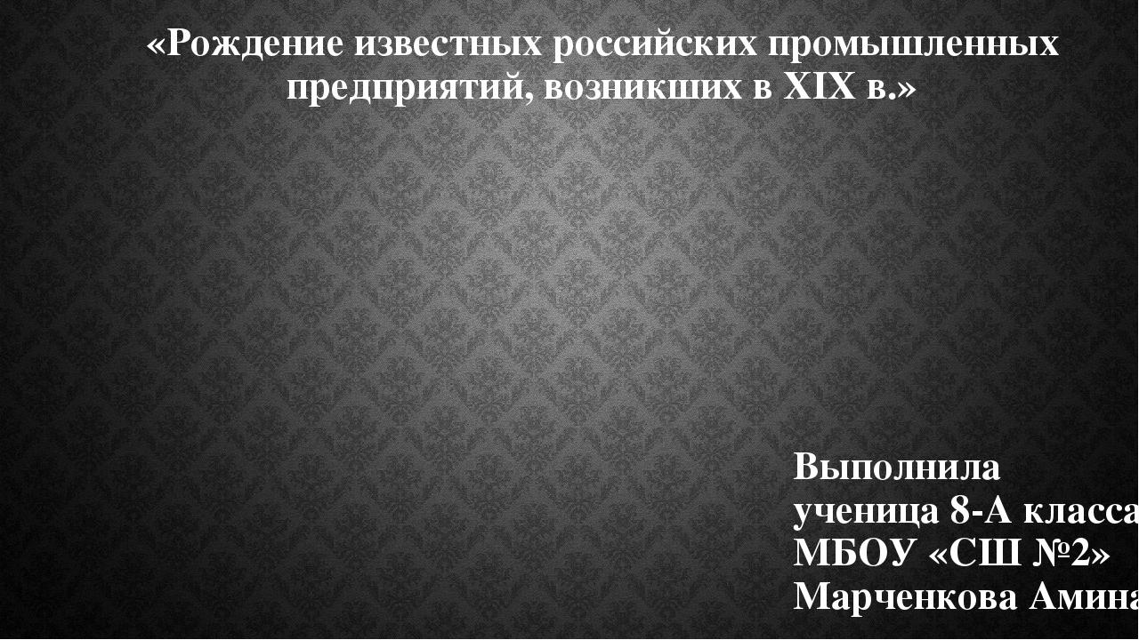 «Рождение известных российских промышленных предприятий, возникших в XIX в.»...