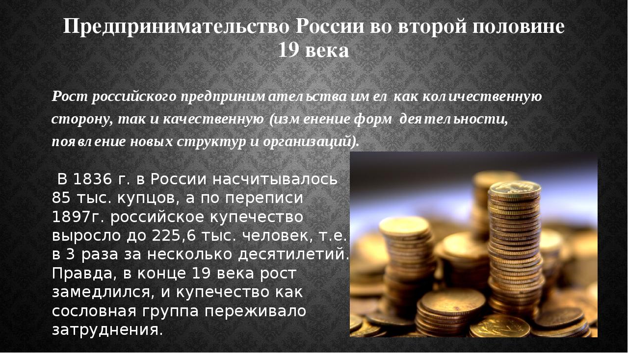 Предпринимательство России во второй половине 19 века Рост российского предпр...