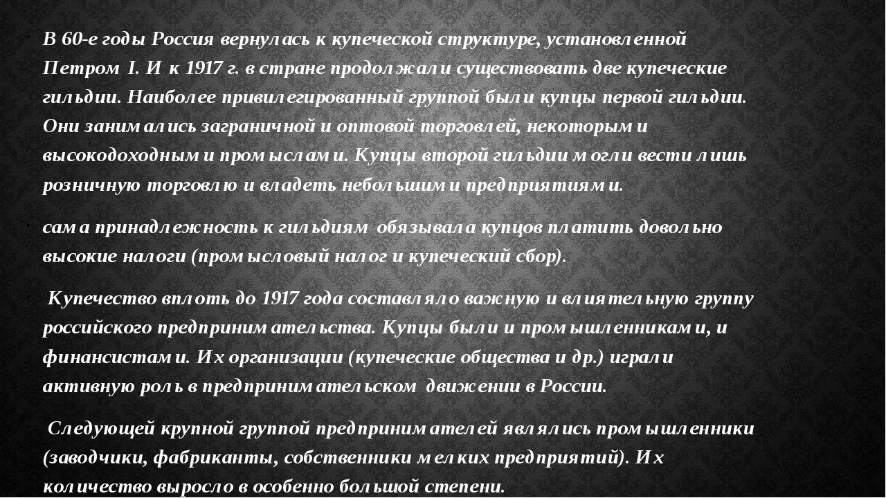В 60-е годы Россия вернулась к купеческой структуре, установленной Петром I....