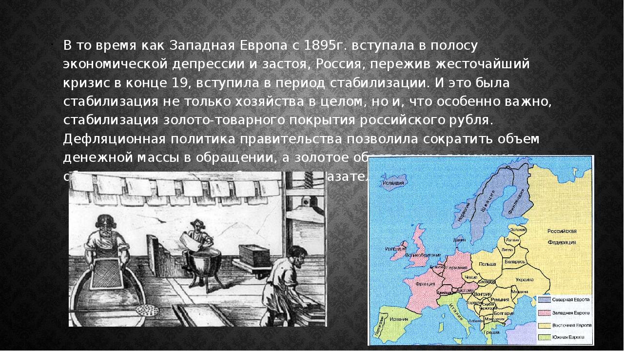 В то время как Западная Европа с 1895г. вступала в полосу экономической депр...