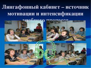 Лингафонный кабинет – источник мотивации и интенсификации учебного процесса