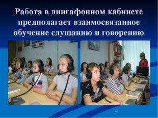 Работа в лингафонном кабинете предполагает взаимосвязанное обучение слушанию
