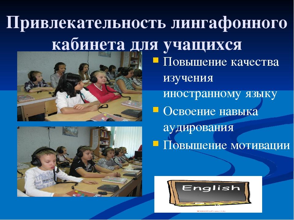Привлекательность лингафонного кабинета для учащихся Повышение качества изуче...