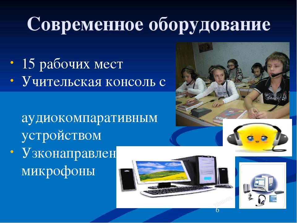 Современное оборудование 15 рабочих мест Учительская консоль с аудиокомпарати...