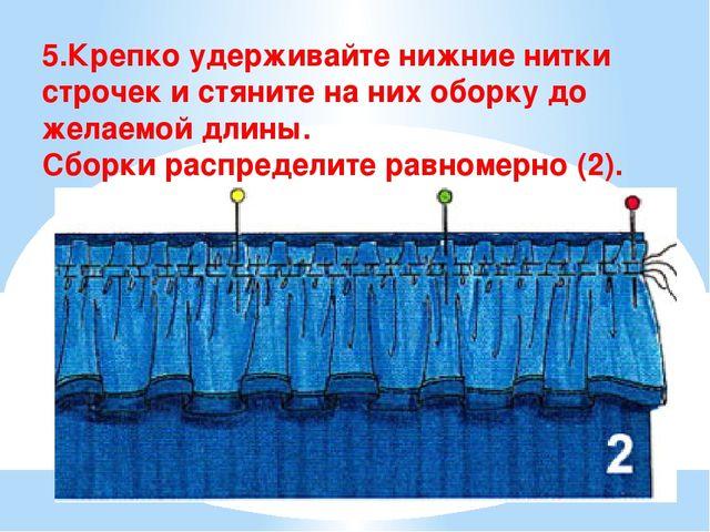 5.Крепко удерживайте нижние нитки строчек и стяните на них оборку до желаемой...