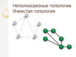 Неполносвязные топологии. Ячеистая топология