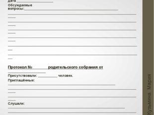 Протоколы родительских собраний Краткий план родительского собрания Дата ____