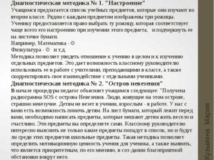 """Уровень воспитанности учащихся Диагностическая методика № 1. """"Настроение"""" Уча"""