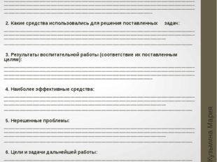 Анализ воспитательной работы с классом 1. Какие цели и задачи ставились: ____
