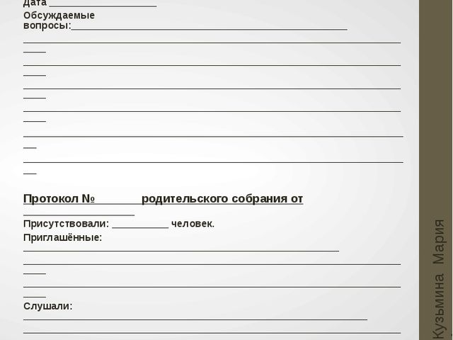 Протоколы родительских собраний Краткий план родительского собрания Дата ____...