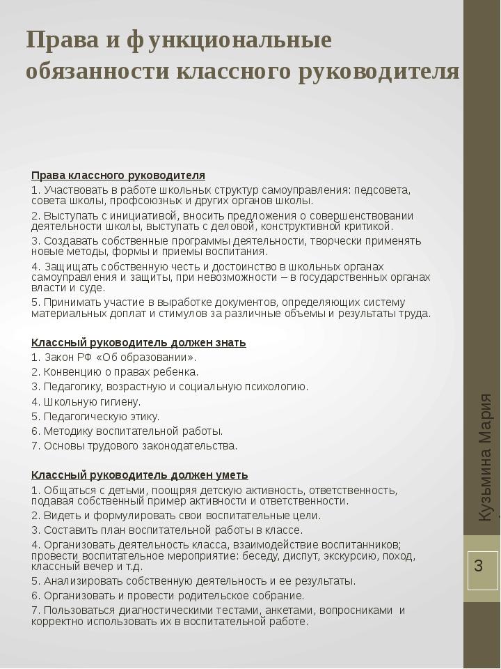 Права и функциональные обязанности классного руководителя Права классного рук...