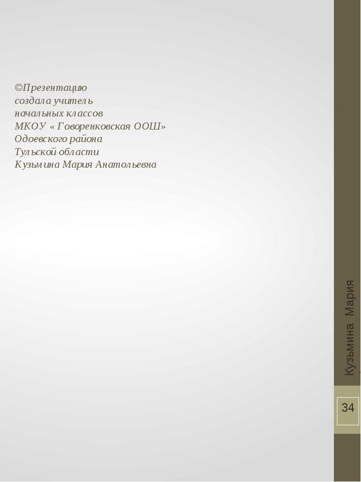 ©Презентацию создала учитель начальных классов МКОУ « Говоренковская ООШ» Одо...