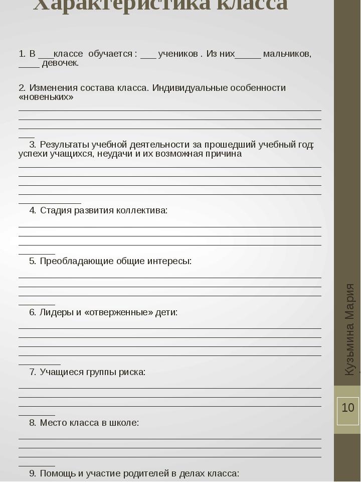 Характеристика класса 1. В ___классе обучается : ___ учеников . Из них_____ м...