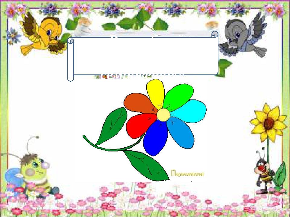 «Волшебный цветик – семицветик»